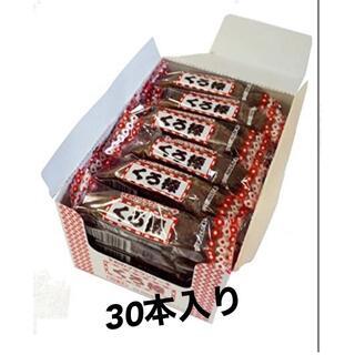 クロボー製菓 くろ棒 1本×30袋(菓子/デザート)