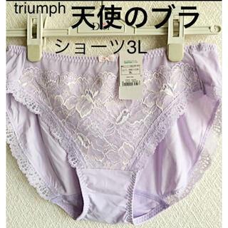 トリンプ(Triumph)の【新品タグ付】triumph★天使のブラ・ショーツ❤︎3L(定価¥2,970)(ショーツ)