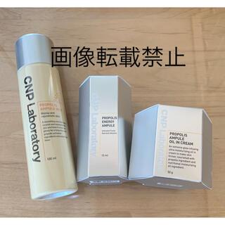CNP - CNP化粧品 化粧水 + 美容液 + クリーム 3点セット ★新品未開封★