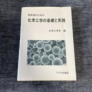 技術者のための化学工学の基礎と実践(科学/技術)