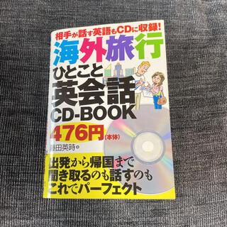 【新品】海外旅行ひとこと英会話CD-book : 相手が話す英語もCDに収録!(語学/参考書)