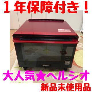 SHARP - 【新品未使用】シャープ ウォーターオーブン ヘルシオ 30L AX-XP200