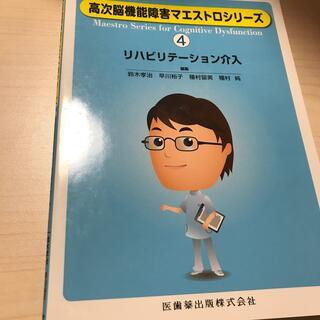 高次脳機能障害マエストロシリ-ズ 4(健康/医学)