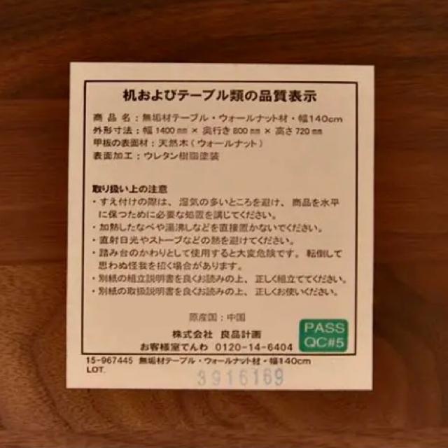 MUJI (無印良品)(ムジルシリョウヒン)の【美品】無印良品 無垢材テーブル ウォールナット材 140cm インテリア/住まい/日用品の机/テーブル(ダイニングテーブル)の商品写真