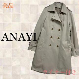 アナイ(ANAYI)のANAYI アナイ 美品 ライナー付き トレンチコート 36(トレンチコート)