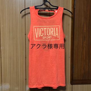 ヴィクトリアズシークレット(Victoria's Secret)のヴィクトリアシークレット スポーツ ヨガ(ヨガ)