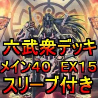 ユウギオウ(遊戯王)の遊戯王 六武衆デッキ メイン40エクストラ15 スリーブ付き(Box/デッキ/パック)