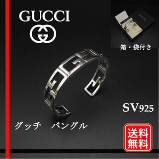 Gucci - GUCCI グッチ バングル Gロゴ SV925 シルバー925 オールドグッチ