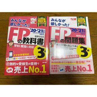 タックシュッパン(TAC出版)のFP3級教科書と問題集のセット 滝澤ななみ ファイナンシャルプランナー3級最新版(資格/検定)