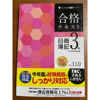 タックシュッパン(TAC出版)の🌟めりあ様専用🌟(資格/検定)