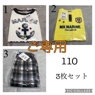 mikihouse - ご専用 ミキハウス 110   Tシャツ パンツ