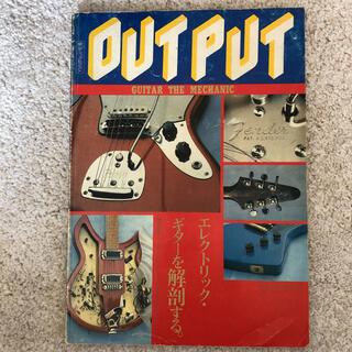 プレイヤー別冊 OUT PUT(エレキギター)