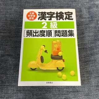 漢字検定2級「頻出度順」問題集(資格/検定)