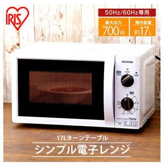 アイリスオーヤマ - アイリスオーヤマ 電子レンジ ※4/24-26発送 直接引渡なら3500円