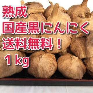 ▲特売☆【送料無料】黒にんにく 国産 完熟 無農薬 1kg こだわり黒にんにく