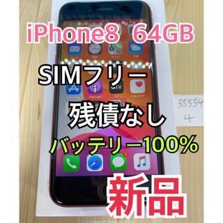 アップル(Apple)の【新品】【100%】iPhone 8 64 GB SIMフリー Red 本体(スマートフォン本体)