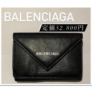Balenciaga - 【最終値下げ!】BALENCIAGA バレンシアガ ペーパーミニウォレット