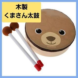 木製 太鼓 おもちゃ たいこ くま 楽器 バチ ベビー ドラム 音楽 ヤマハ(楽器のおもちゃ)