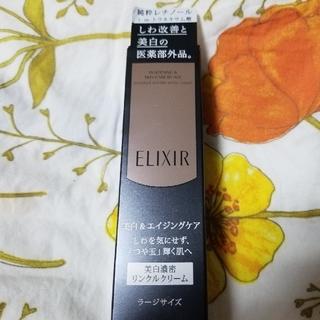 ELIXIR - エリクシールホワイトエンリッチドリンクルホワイトクリームL