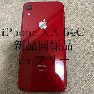 アイフォーン(iPhone)の【超美品】iPhone XR 64G RED  simフリー ケース多数(スマートフォン本体)