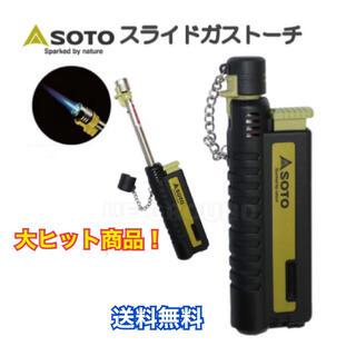 シンフジパートナー(新富士バーナー)の未開封 SOTO スライドガストーチ ST-480C(ストーブ/コンロ)