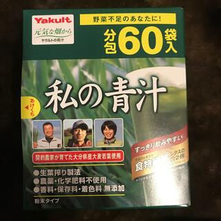 ヤクルト(Yakult)のヤクルト私の青汁 即日発送可❗️(青汁/ケール加工食品)