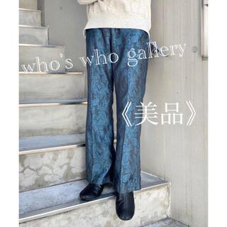 フーズフーギャラリー(WHO'S WHO gallery)の《美品》who's who gallery*ジャガードプレスパンツ*ブルー(カジュアルパンツ)
