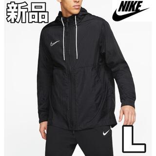 NIKE - 【新品】ナイキ Dri-FIT レイン ジャケット Lサイズ