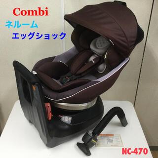 combi - ☆コンビ☆新生児対応 チャイルドシート ネルーム エッグショック NC-470