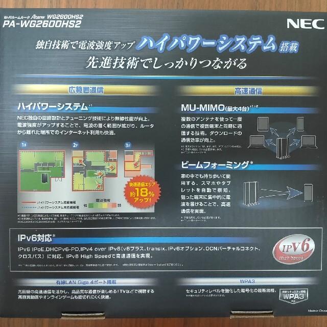 NEC(エヌイーシー)のNEC 無線ルータ PA-WG2600HS2 スマホ/家電/カメラのPC/タブレット(PC周辺機器)の商品写真