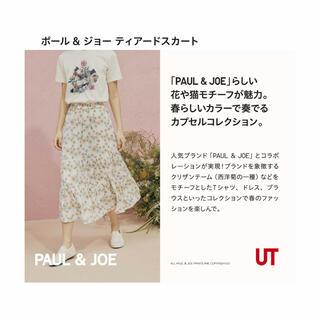 UNIQLO - <新品タグ付き> ユニクロ ポール & ジョー スカート