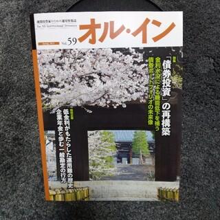 新品★オル・イン vol.59(ビジネス/経済/投資)