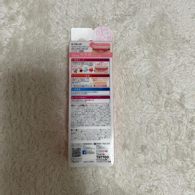 K-Palette(ケーパレット)のK-パレット ラスティングリップティント 02 リッチローズピンク(8g) コスメ/美容のベースメイク/化粧品(口紅)の商品写真