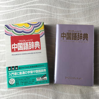 小学館 - プログレッシブ中国語辞典