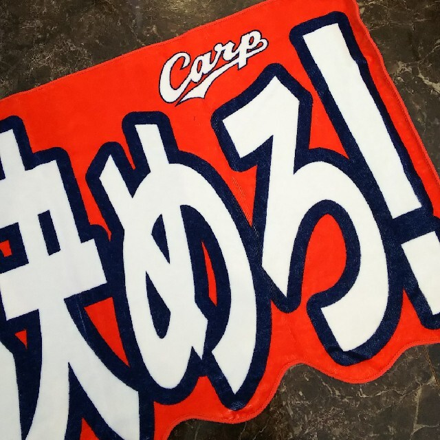 広島東洋カープ(ヒロシマトウヨウカープ)のカープ タオル スポーツ/アウトドアの野球(応援グッズ)の商品写真