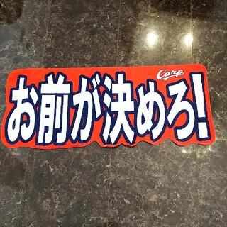 広島東洋カープ - カープ タオル