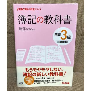 タックシュッパン(TAC出版)の簿記の教科書日商3級商業簿記(資格/検定)
