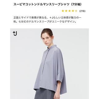 ユニクロ(UNIQLO)の新品 スーピマコットンドルマンスリーブシャツ グレー M(シャツ/ブラウス(長袖/七分))