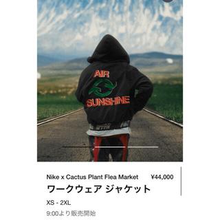 NIKE - NIKE cpfm ワークウェアジャケット air sunshine