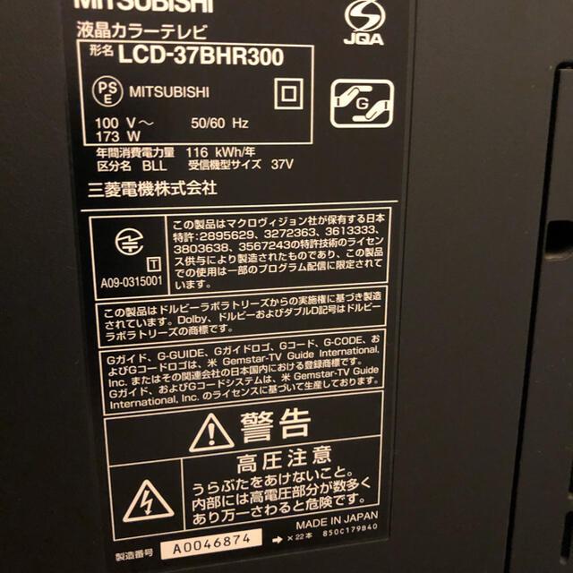 三菱(ミツビシ)の三菱 ハイビジョン液晶 37型テレビ HDD内蔵 スマホ/家電/カメラのテレビ/映像機器(テレビ)の商品写真