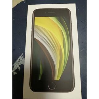 アイフォーン(iPhone)のiPhoneSE 第2世代(スマートフォン本体)