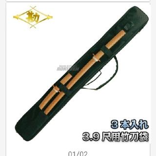まさのり様専用 松勘剣道 竹刀袋SF-200AB3本入(相撲/武道)