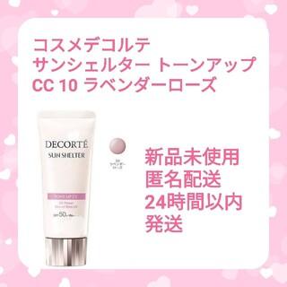 COSME DECORTE - 【新品】コスメデコルテ☆サンシェルター トーンアップ CC ラベンダーローズ