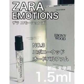 ザラ(ZARA)の[z-e]ZARA EMOTIONS エボニーウッド EDP 1.5ml(ユニセックス)