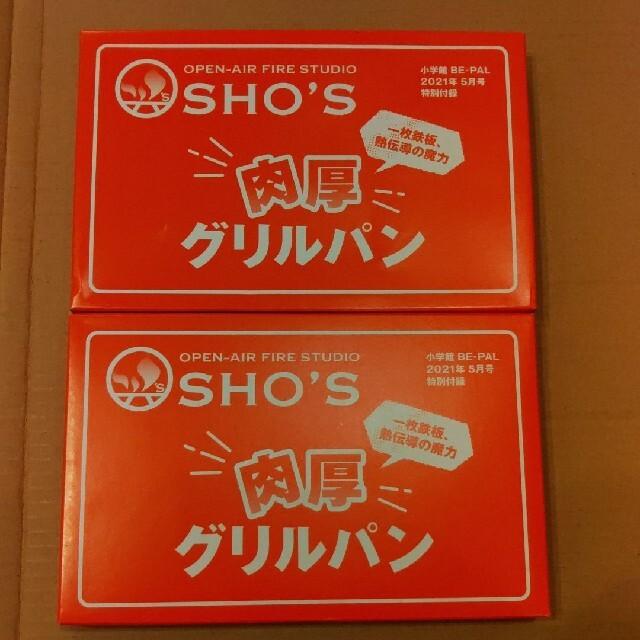 BE-PAL 5月号付録 SHO'S 肉厚グリルパン 2枚セット スポーツ/アウトドアのアウトドア(調理器具)の商品写真