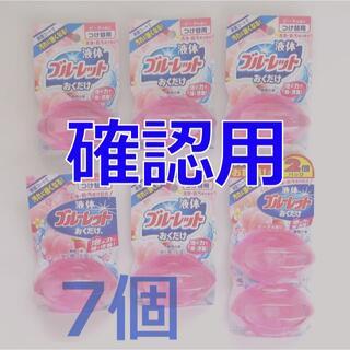 コバヤシセイヤク(小林製薬)の液体ブルーレットおくだけ(つけ替え用)ピーチの香り 7個セット(洗剤/柔軟剤)