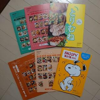 カドカワショテン(角川書店)の献立カレンダーBOOK4点セット+とりむねレシピ+スヌーピー家計簿2021(料理/グルメ)