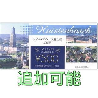 追加可能☆ハウステンボス 5名迄 500円割引券 入場割引券(遊園地/テーマパーク)