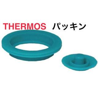 サーモス(THERMOS)のTHERMOS サーモス 交換部品 パッキンセット 水筒部品(その他)