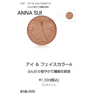 ANNA SUI - 完売  新品  アナスイ ANNA SUI アイ&フェイスカラー A500